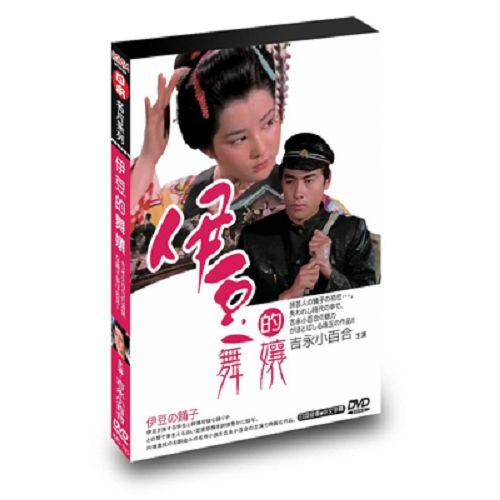 吉永小百合-伊豆的舞孃DVD