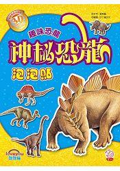 神秘恐龍泡泡貼-趣味恐龍