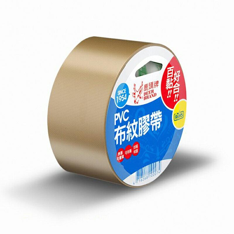 四維 鹿頭牌 PVC 布紋 膠帶 可手撕 2吋B (48mm x 12M) 6個 /束 PVS1N