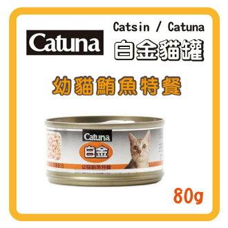 【力奇】Catsin / Catuna 白金 貓罐(幼貓特餐)80g- 24 元 >可超取(C202B01)