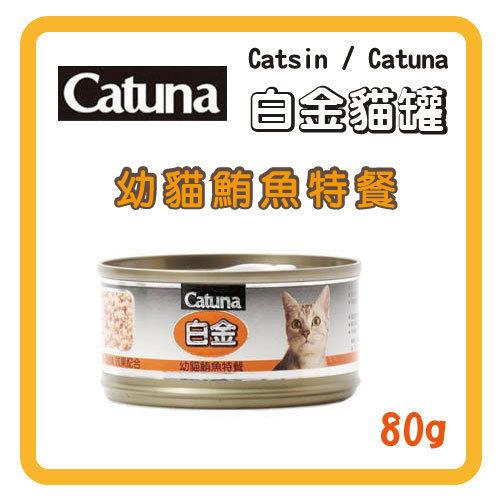 力奇寵物網路商店:【力奇】CatsinCatuna白金貓罐(幼貓特餐)80g-24元>可超取(C202B01)