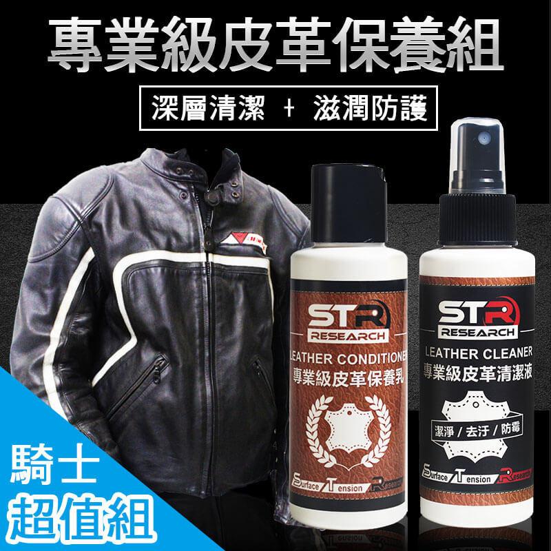 PROWASH【STR騎士專業級皮革保養超值套組】清潔+防護★雙效搭配效果更好★真皮/合成皮人身部品|皮衣|皮夾克|皮外套|防摔衣|皮靴|皮帶