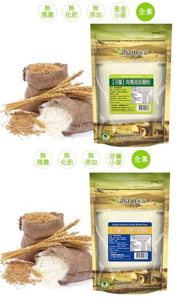 買8送1 青荷 米森 芬蘭有機麵粉(高筋/中筋)500g/包 可混搭 活動至9/25