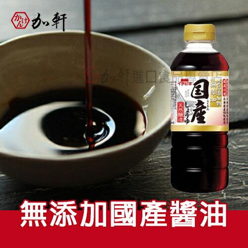 《加軒》日本無添加國產醬油