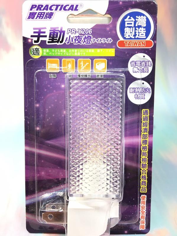 【八八八】e網購~【實用牌 手動小夜燈PR-Y206】520541小夜燈 照明燈 居家照明用品