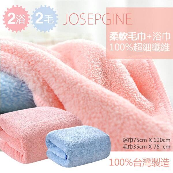 【JOSEPHINE約瑟芬】MIT台灣製超吸濕運動毛巾浴巾禮盒組(毛*2+浴*2)藍粉色SB010-3