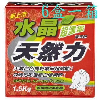 南僑 水晶天然力超濃縮洗衣粉 1.5kgX6盒 (箱購)