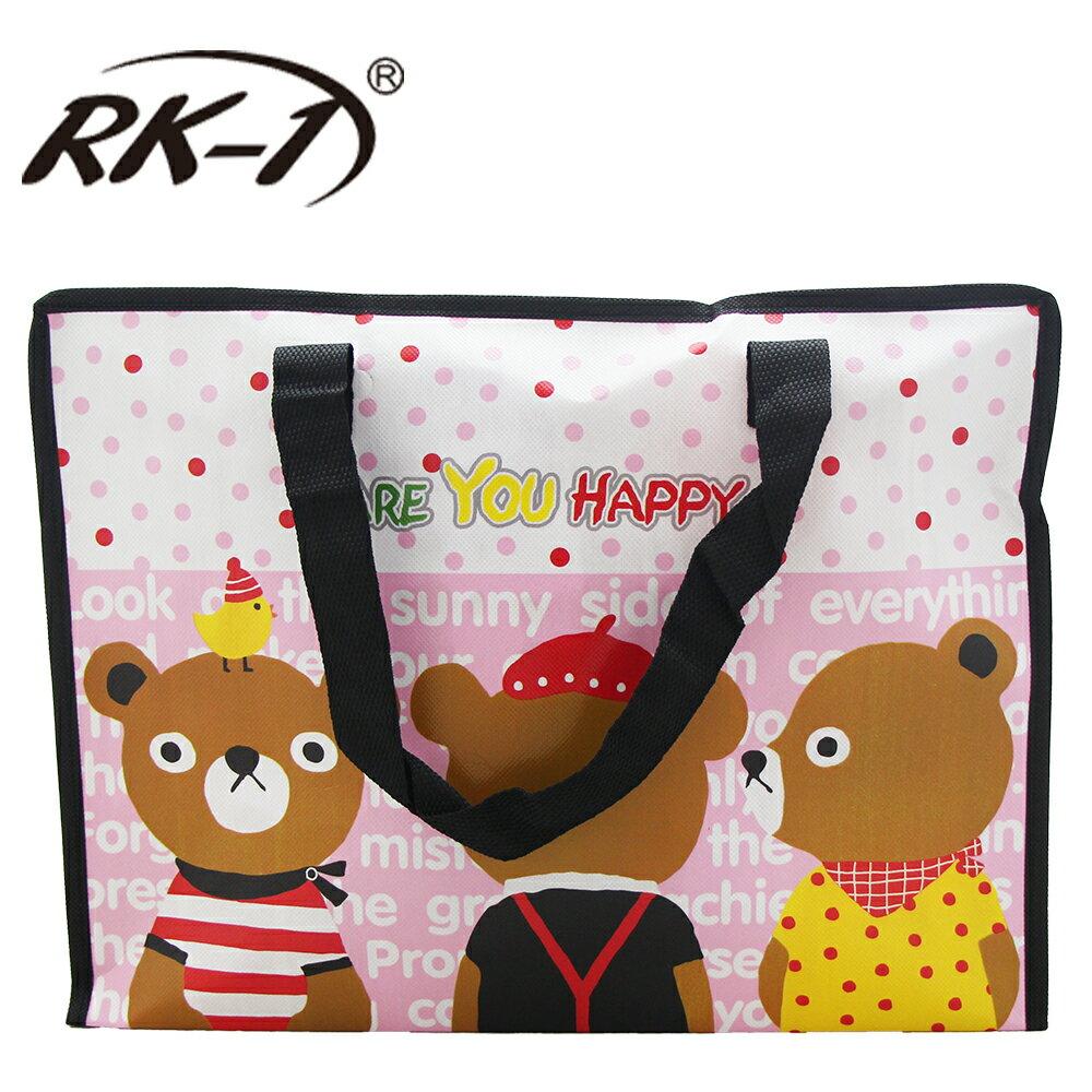 小玩子 RK-1 小型拉鍊提袋 購物 旅遊 露營 收納 方便 簡約 造型 RK-1024