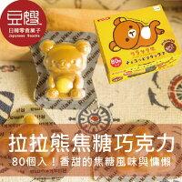 拉拉熊餅乾與甜點推薦到【豆嫂】日本零食 丹生堂 拉拉熊造型焦糖巧克力(80個/盒)就在豆嫂的零食雜貨店推薦拉拉熊餅乾與甜點