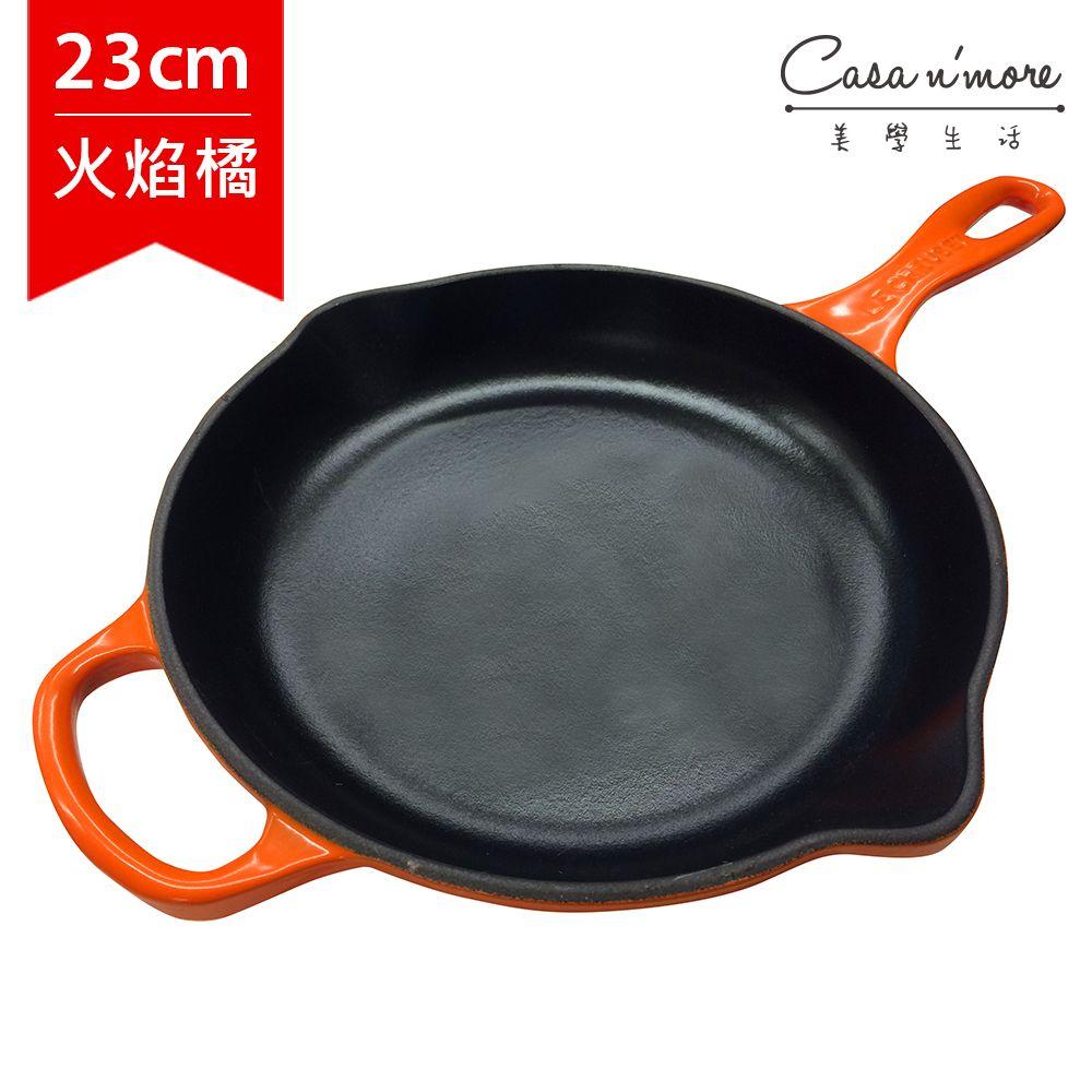 Le Creuset 平底煎鍋 鑄鐵煎鍋 煎盤 平底鍋 23cm 火焰橘 法國製造