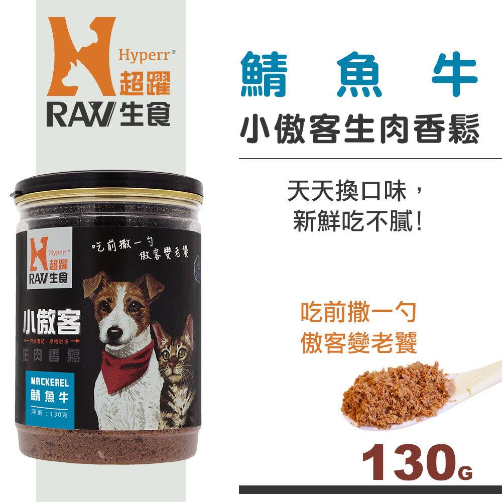 【SofyDOG】HyperrRAW超躍 小傲客生肉香鬆 鯖魚牛口味 130克 0