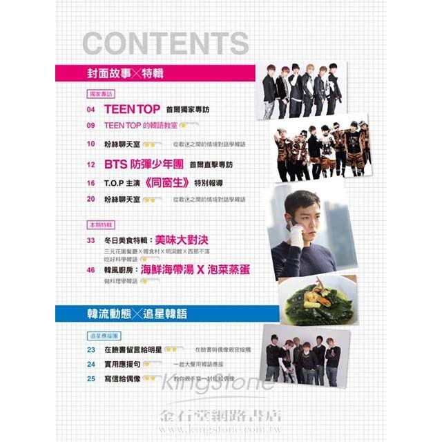 EZ Korea流行韓語教學誌 No.9(1書1MP3,T.O.P主演《同窗生》特輯XTEEN TOP首爾專訪,獨家附贈 1