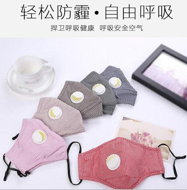 口罩防塵透氣純棉可洗格子帶呼吸閥口鼻罩熔噴布男女現貨送過濾片