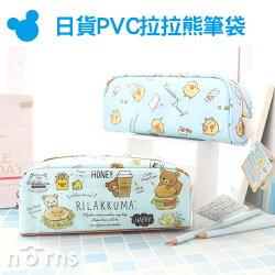 【日貨PVC拉拉熊筆袋】Norns 懶熊Rilakkuma 正版SAN-X 鉛筆盒 化妝包 收納袋 可愛禮物日本雜貨 草莓派對