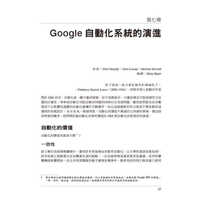 網站可靠性工程|Google的系統管理之道 7