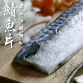 【生活美味 台灣嚴選 】正頂級挪威鯖魚片 190g ★ 每包只要$75