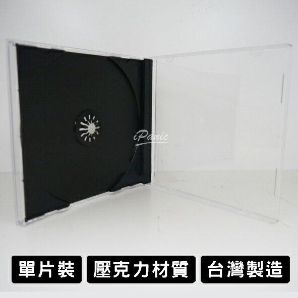 台灣製造 CD盒 光碟盒 單片裝 CD保存盒 1cm厚 壓克力材質 光碟保存盒 DVD盒 光碟整理盒 光碟收納盒
