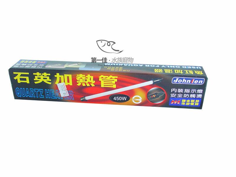 [第一佳 水族寵物] 台灣中藍Johnlen 斷電回復式石英加溫管/加熱管 [450W]