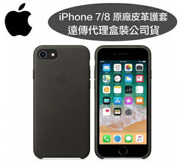 【原廠皮套】Apple iPhone8/iPhone7【4.7吋】原廠皮革護套-炭灰色【遠傳、台灣大哥大公司貨】iPhone8