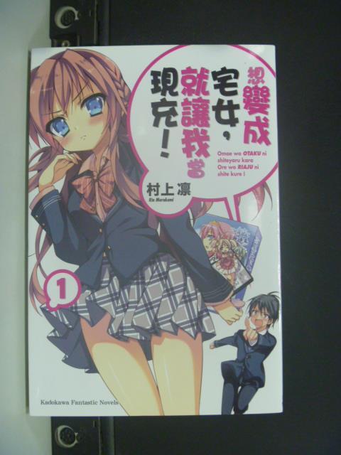 【書寶二手書T2/一般小說_OMD】想變成宅女,就讓我當現充! 01_村上凜_輕小說
