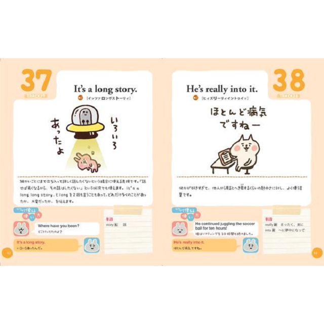 卡娜赫拉小動物貼圖角色陪你學簡單英語會話附DL 3