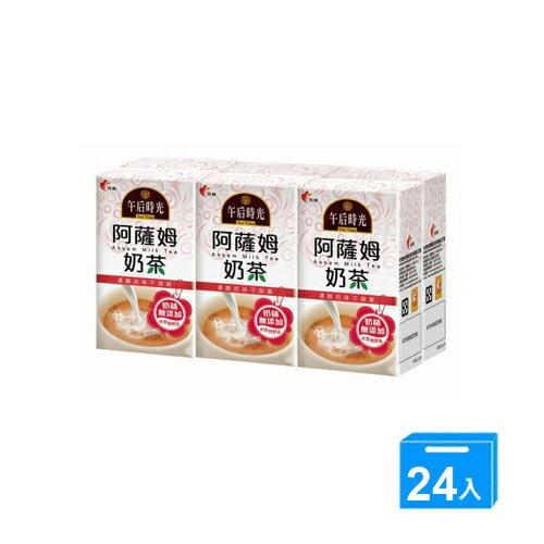 <br/><br/>  午后時光王室阿薩姆奶茶250ml*24【愛買】<br/><br/>