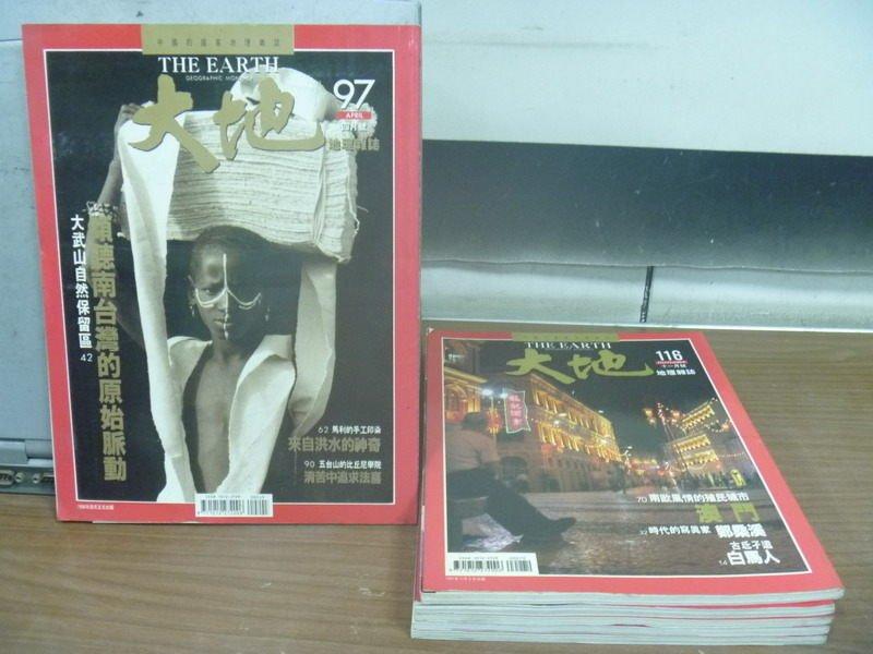 ~書寶 書T2/雜誌期刊_RIZ~大地_97^~192期間_共6本合售_傾聽南 的原始動脈