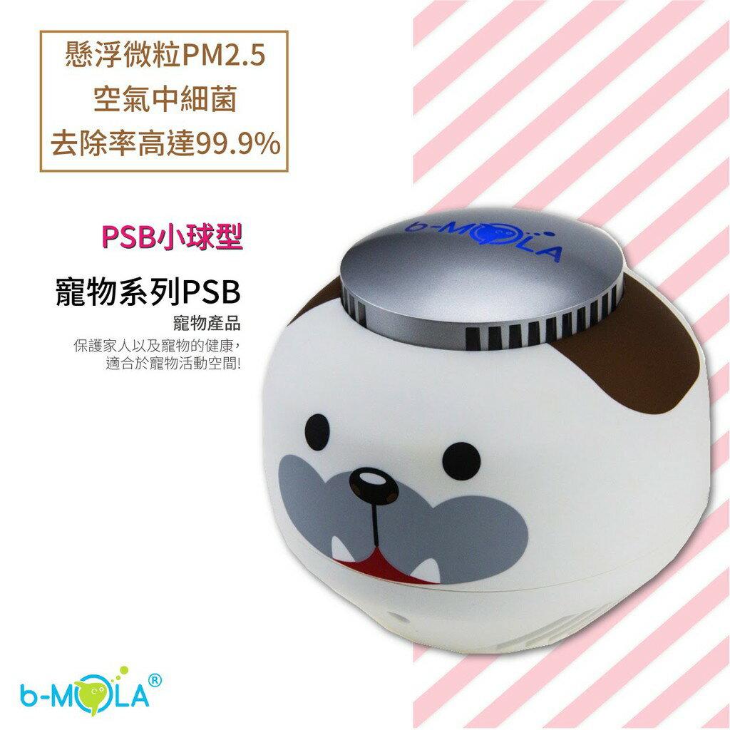 西瓜籽 【b-MOLA】PSB 寵物機球型【香港研發】NCCO氧聚解空氣清淨機 過濾 淨化 抗敏空氣清淨機