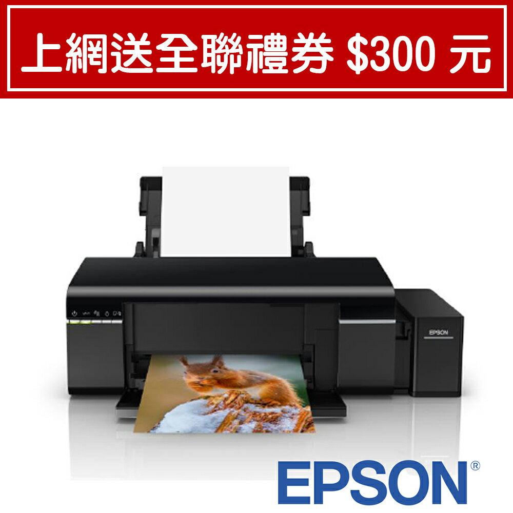 【原廠活動】EPSON L805 CD 印連續供墨印表機+四色墨水一組**另有 L120/L220/L310/L360/L1300/L1800