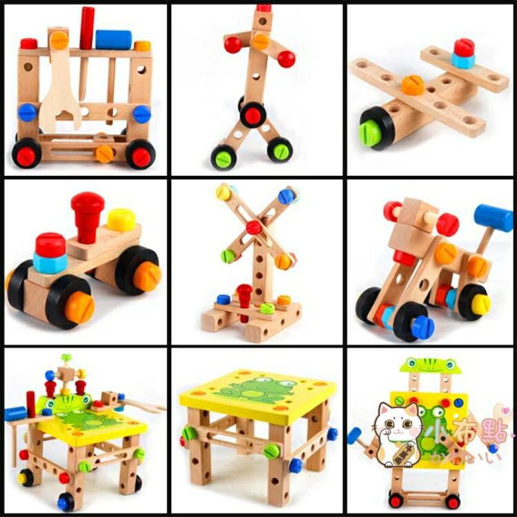 夯貨下殺~兒童螺母拆裝組合玩具早教益智力木制寶寶組裝椅子玩具動手工玩具