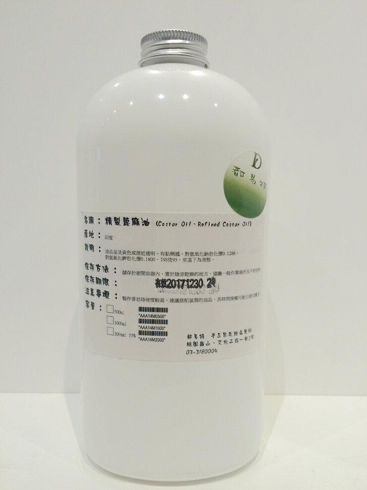 【都易特】蓖麻油 500/ 1000/ 2000/ 5000 ml 分裝 進口 精製 皂用 手工皂 基礎油 原料