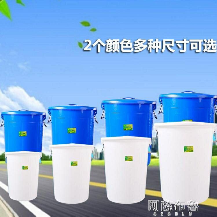 垃圾桶 大號塑料圓形垃圾桶酒店廚房工業環衛物業大容量有蓋加厚收納水桶