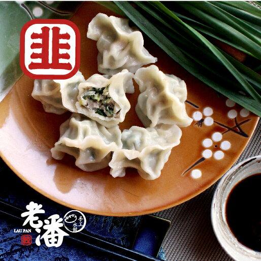韭菜鮮肉水餃●愛情長長韭韭【老潘水餃】 /  一盒25入  /  大顆飽滿CP值高 0