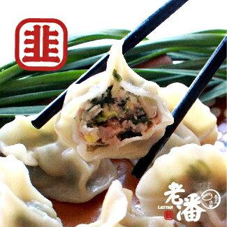 韭菜鮮肉水餃●愛情長長韭韭【老潘水餃】 /  一盒25入  /  大顆飽滿CP值高 1