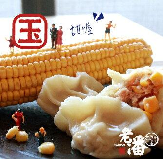 玉米鮮肉水餃●長大亭亭玉粒【老潘水餃】/ 一盒25入 / 大顆飽滿CP值高 2