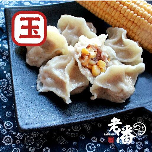 玉米鮮肉水餃●長大亭亭玉粒【老潘水餃】/ 一盒25入 / 大顆飽滿CP值高 0