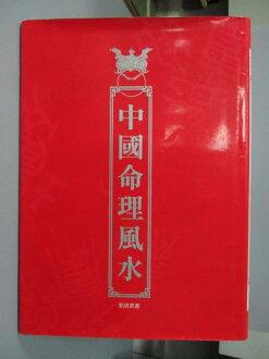 【書寶二手書T8/命理_ZAI】中國命理風水_民88_原價5000