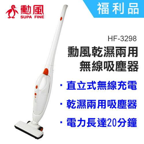 【美致生活館】勳風--乾濕兩用無線吸塵器 HF-3298