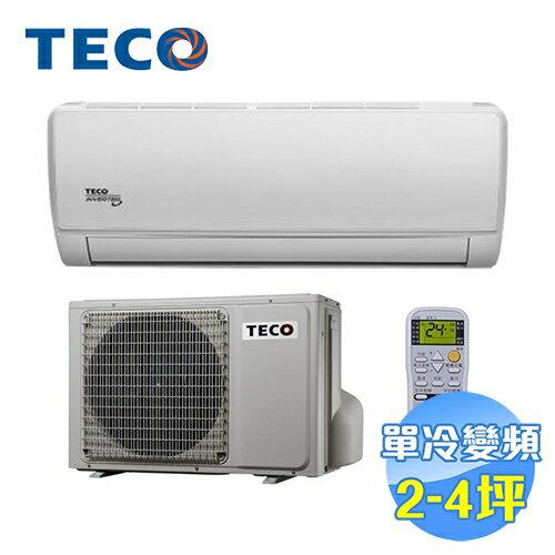 東元 TECO 雅適系列單冷變頻一對一分離式冷氣 MA22IC-ZR / MS22IC-ZR
