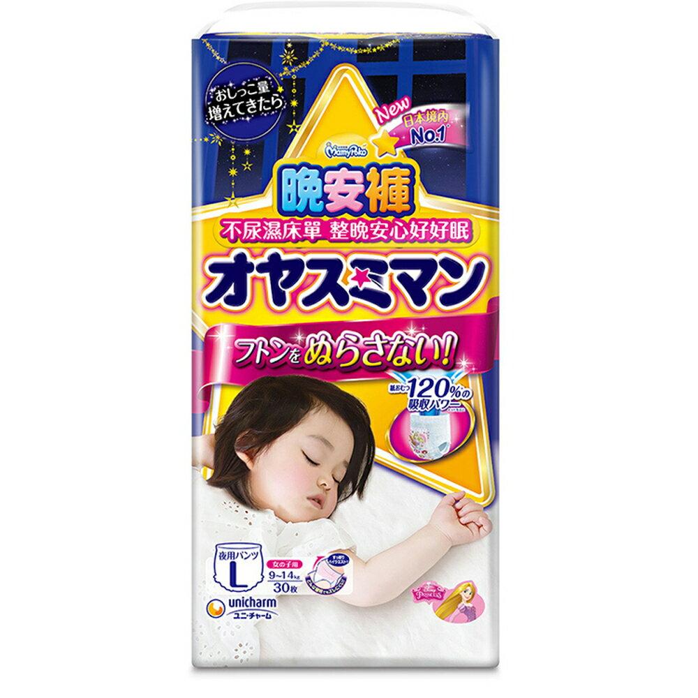 滿意寶寶 兒童系列 晚安褲(女用)30片