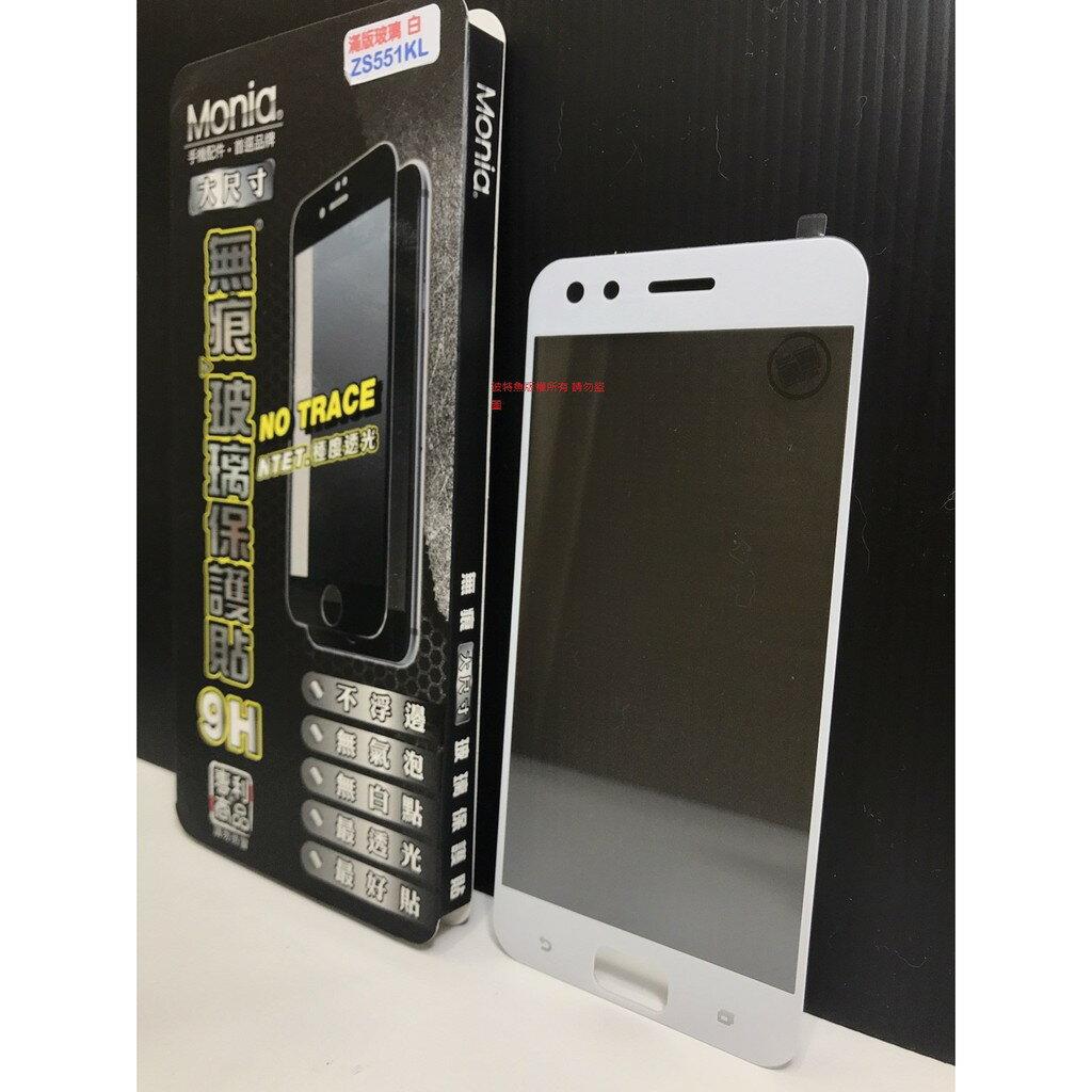 【框膠】華碩 ZenFone 4 Pro/ZS551KL/Z01GD 亮面白 黑 不浮邊 無氣泡 滿版9H鋼化玻璃保護貼