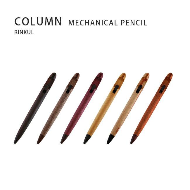 【MUKU工房】 北海道 旭川 工藝 Craft 鈴來 無垢 Column木製自動鉛筆 (原木  /  實木) 0