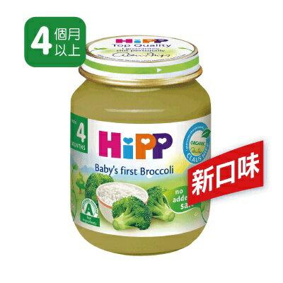 【6罐超值組促銷】Hipp喜寶-有機綠花椰菜泥125gx6罐383元*美馨兒