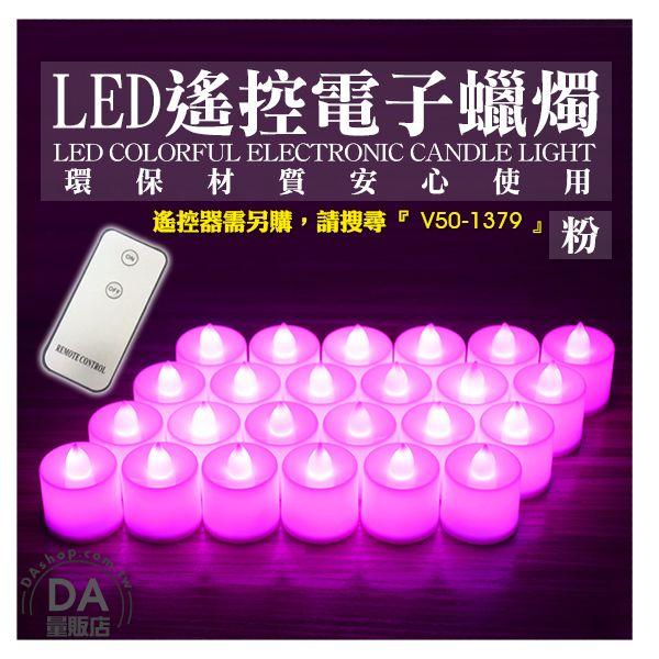 《DA量販店》遙控 粉紅 LED 電子 蠟燭 造型燈 求婚 活動 環保 不含遙控器(V50-1376)