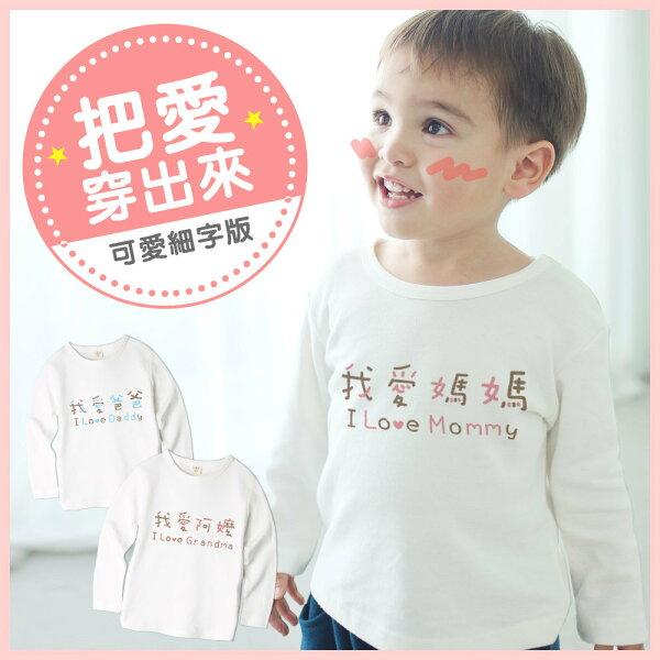 baby童衣:獨家把愛穿出來暖心印花純棉圓領長T秋冬66301