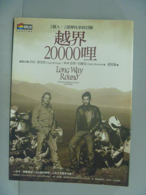 【書寶 書T4/旅遊_YCE】越界20000哩:2個人,2部摩托車的冒險_伊旺麥奎格