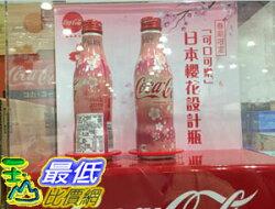 [COSCO代購] C122610 COCA COLA AKURA CAN 可口可樂櫻花瓶 250毫升X30入