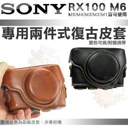 SONY 復古皮套 兩段式 相機包 RX100 黑色