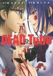 DEAD Tube-學院裡的殺人遊戲 Vol.1 0