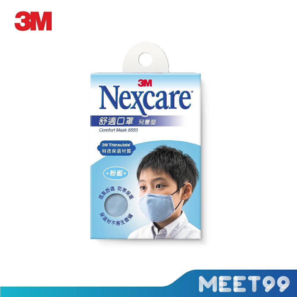 ★618購物節★ 3M 舒適口罩 兒童口罩 粉藍 M 8550 0